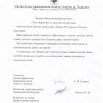 Вітання міському голові . депутатам від профспілки та управління  зачитане на сесії МР